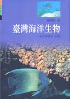 台灣海洋生物