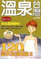 遊在台灣(04-05)