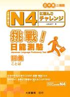 挑戰日能測驗N4詞彙