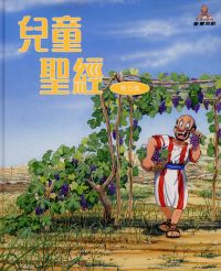 Children's Bible in Chinese