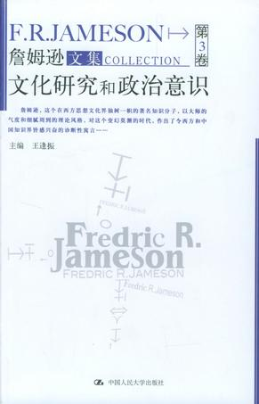 詹姆逊文集·第3卷