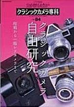 カメラレビュークラシックカメラ専科 NO.84