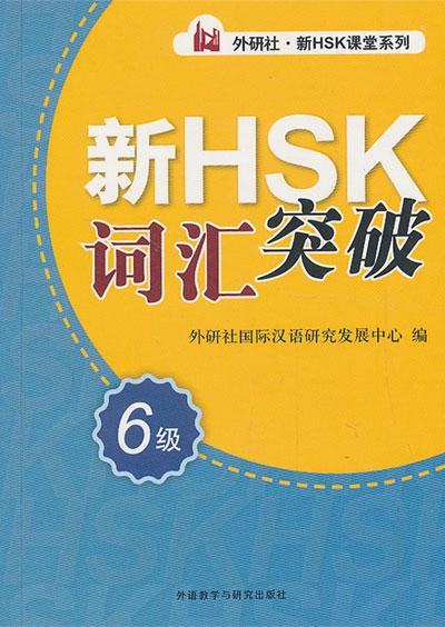 新HSK词汇突破