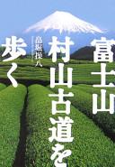 富士山村山古道を歩く