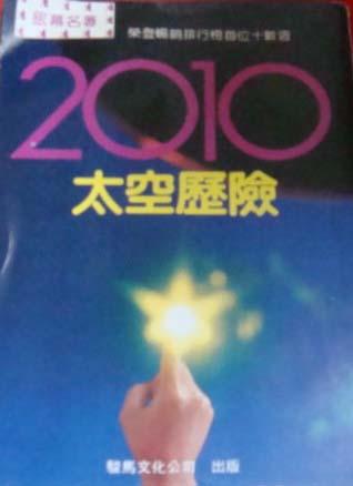 2010太空歷險