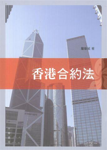 香港合約法