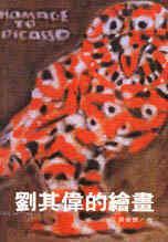 台灣畫壇老頑童