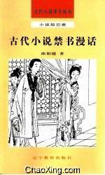 古代小说禁书漫话