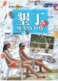 墾丁SUNNY DAY
