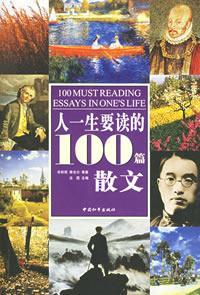 人一生要讀的100篇散文