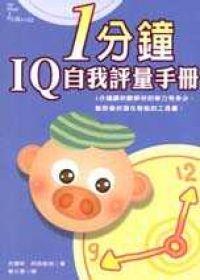 一分鐘IQ自我評量手冊