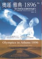 奧運•雅典•1896