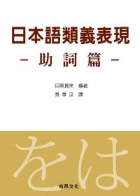 日本語類義表現