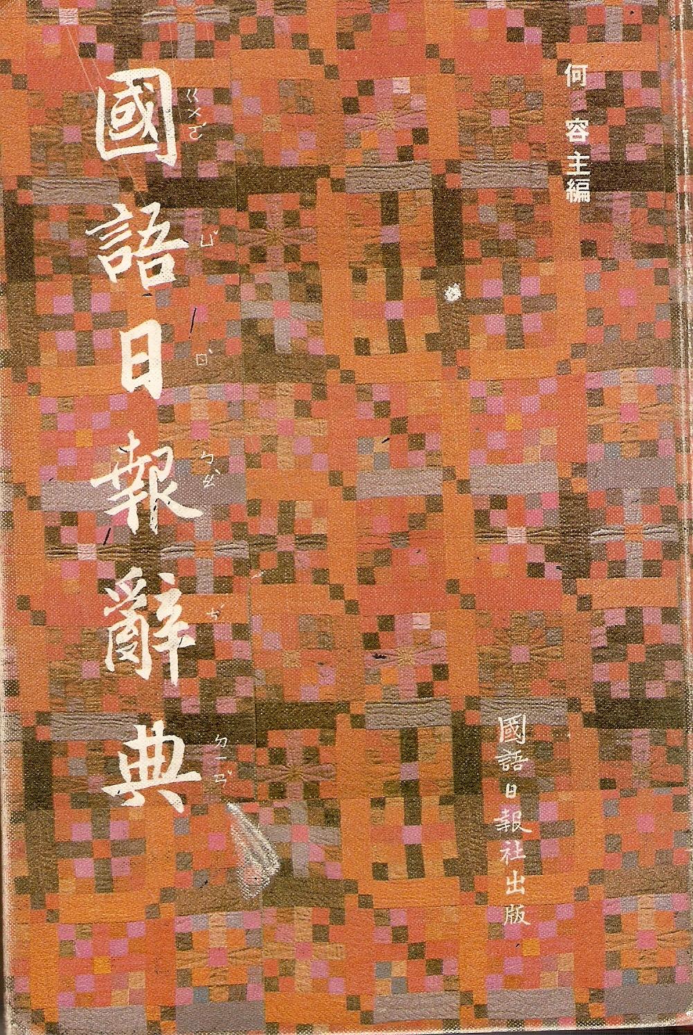 國語日報辭典