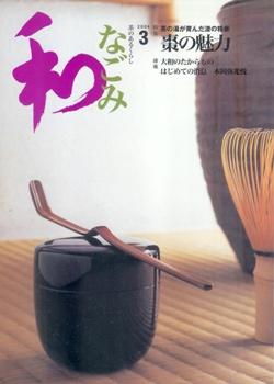 なごみ 2004-03