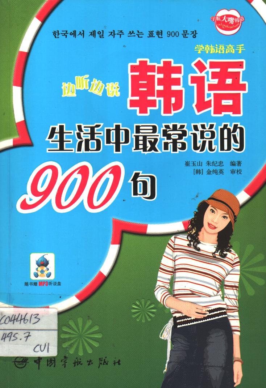 边听边说韩语生活中最常说的900句(附光盘)