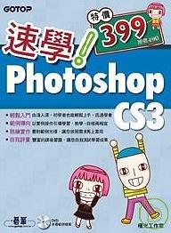 速學!Photoshop CS3(附1DVD)