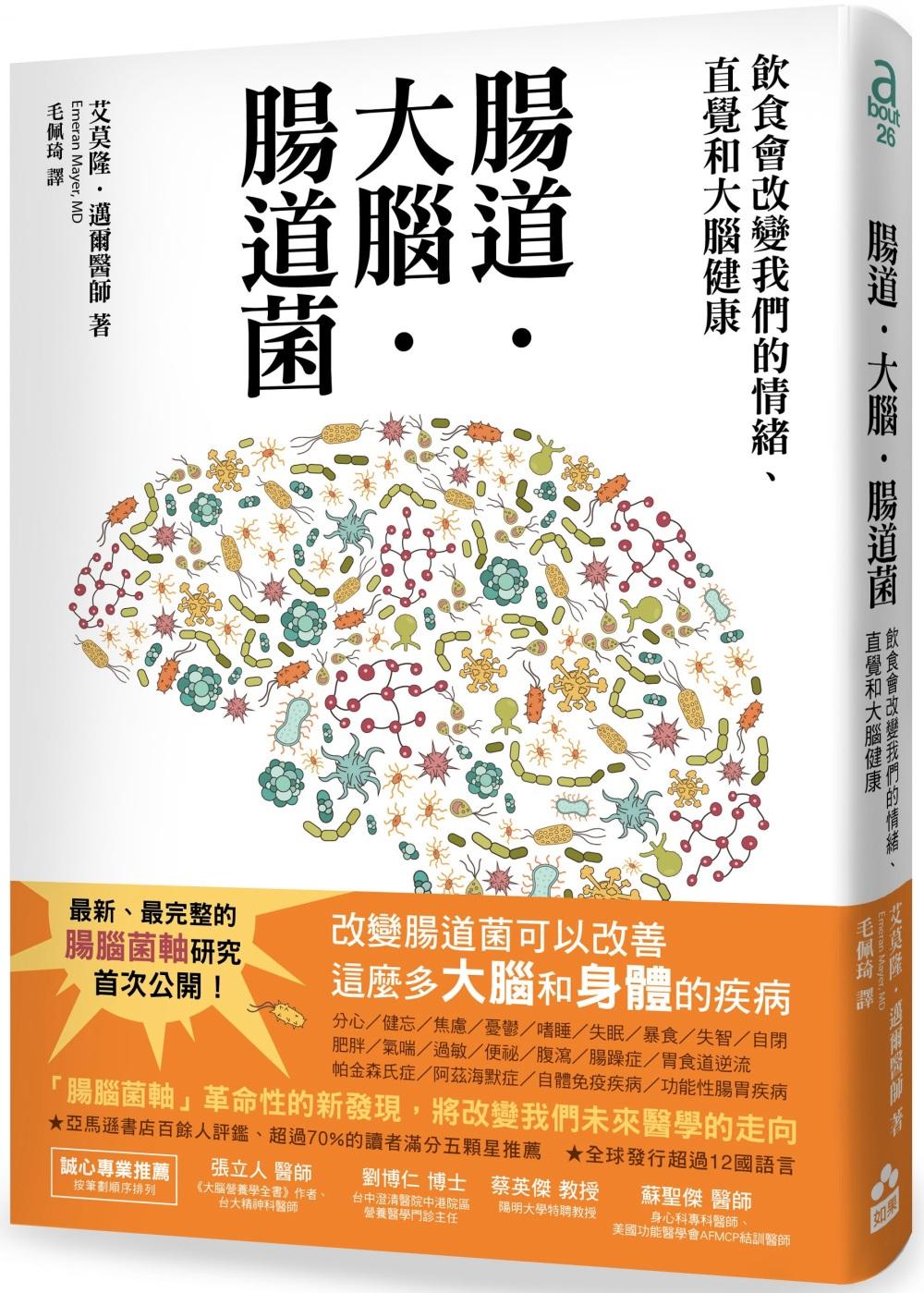 腸道.大腦.腸道菌