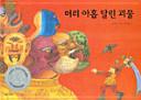 머리 아홉 달린 괴물 (책을 좋아하는 아이 옛 이야기 28)