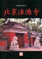 北京法源寺