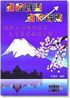 旅遊日語自助指南