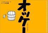 オッケー―シロ犬イチローをめぐる冒険〈1〉