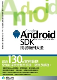 Google Android SDK開發範例大全