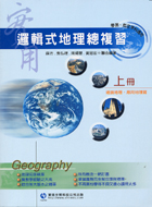 實用邏輯式地理總複習上冊
