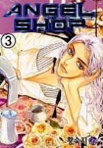 엔젤샵 - ANGEL SHOP 03