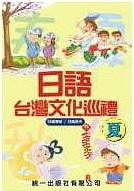 日語台灣文化巡禮