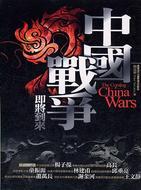 中國戰爭即將�...