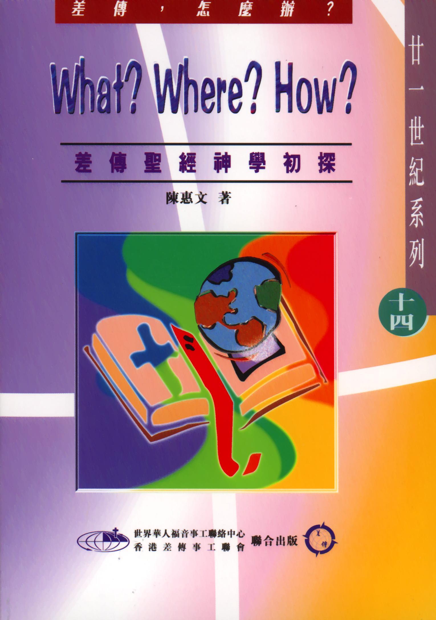 What? Where? How? : 差傳聖經神學初探