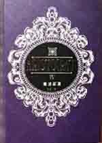 HP贵族 IV