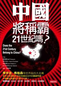 中國將稱霸21世...