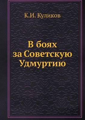 V boyah za Sovetskuyu Udmurtiyu