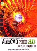 AutoCAD 2000 3D實力養成暨評量