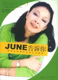 June告诉你
