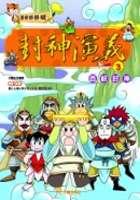 封神演義(3)