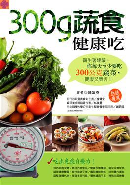 300g蔬食健康吃