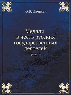 Medali V Chest Russkih Gosudarstvennyh Deyatelej Tom 3