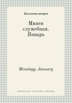 Menology. January