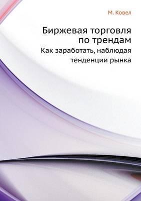 Birzhevaya torgovlya po trendam