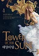 태양의 탑. 1(양...
