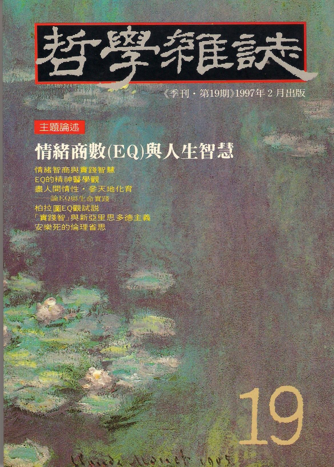 哲學雜誌第19期