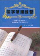 常用國字筆順練習
