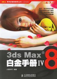 3ds Max8白金手册IV