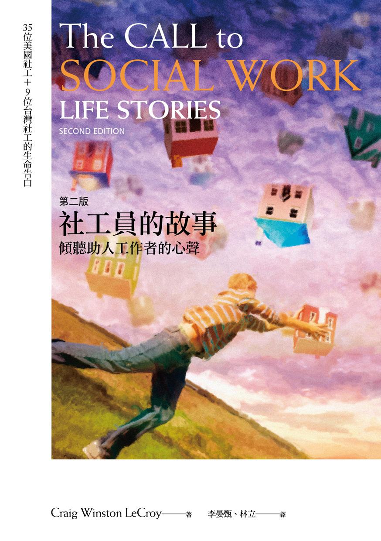 社工員的故事:傾聽助人工作者的心聲