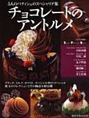 チョコレートのアントルメ