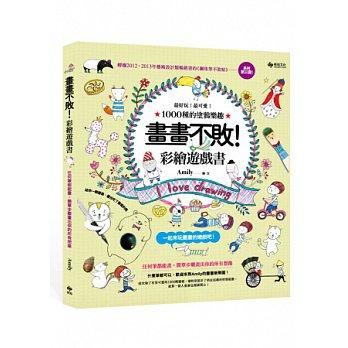 畫畫不敗!彩繪遊戲書:最好玩!最可愛!1000種的塗鴉樂趣