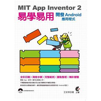 MIT App Inventor 2 易學易用